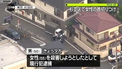 精神病者による東京都杉並区高井戸女性殺人事件.jpg
