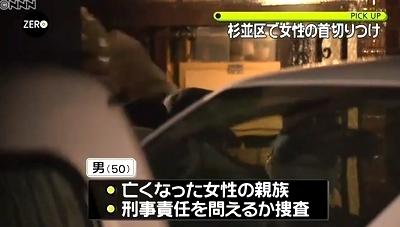 精神病者による東京都杉並区高井戸女性殺人事件1.jpg