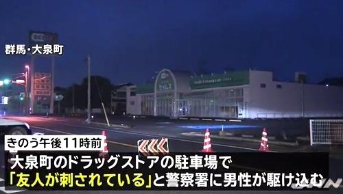 群馬県大泉町の駐車場男性惨殺事件0.jpg