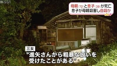 群馬県渋川市母親殺害後息子自殺事件2.jpg
