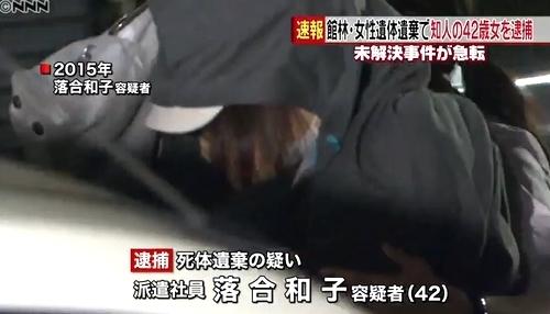 群馬県館林市多々良川女性死体遺棄2.jpg