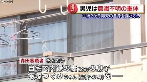 群馬県高崎市乳児内縁の夫に揺さぶられ重体2.jpg