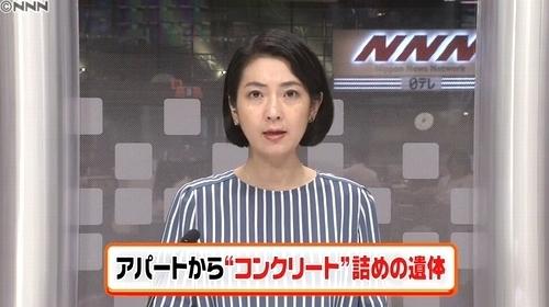 茨城県かすみがうら市コンクリート詰め殺人事件.jpg