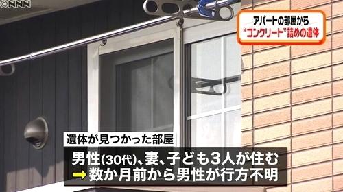 茨城県かすみがうら市コンクリート詰め殺人事件2.jpg