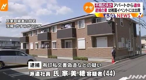 茨城県かすみがうら市コンクリート詰め殺人事件3.jpg