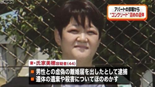 茨城県かすみがうら市コンクリート詰め殺人事件5.jpg