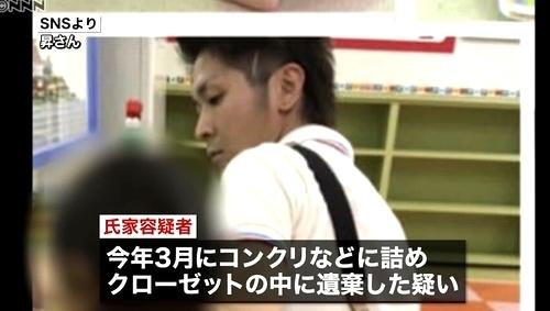 茨城県かすみがうら市コンクリ詰め夫殺人2.jpg