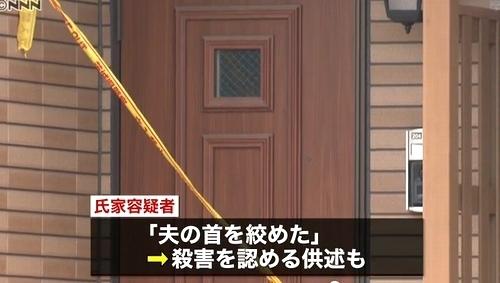 茨城県かすみがうら市コンクリ詰め夫殺人3.jpg