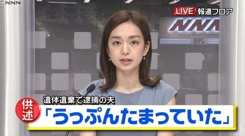茨城県取手市で妻を殺害後死体遺棄.jpg