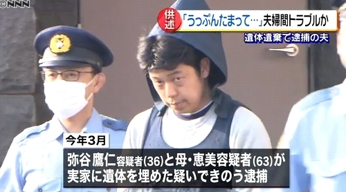 茨城県取手市で妻を殺害後死体遺棄1.jpg