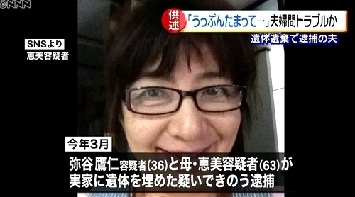 茨城県取手市で妻を殺害後死体遺棄2.jpg