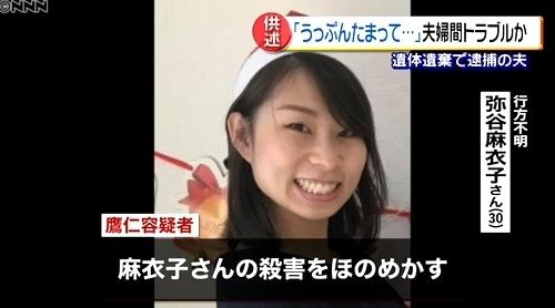茨城県取手市で妻を殺害後死体遺棄4.jpg