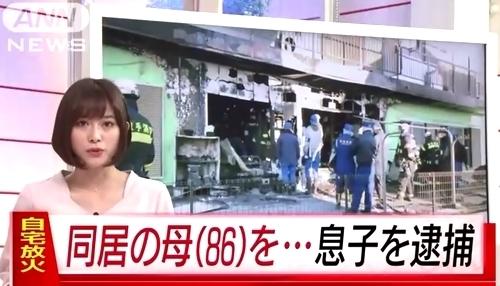 茨城県取手市アパート放火母親殺人.jpg