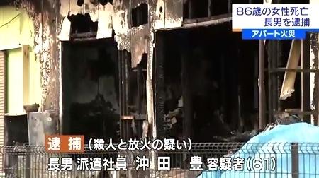 茨城県取手市アパート放火母親殺人1.jpg
