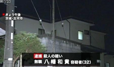 茨城県古河市90歳女性殺人で32歳孫逮捕1.jpg