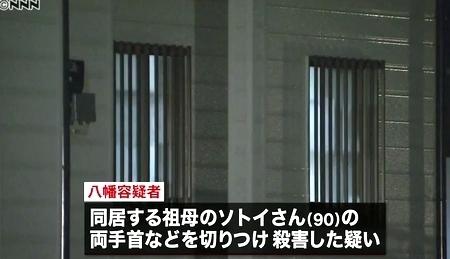 茨城県古河市90歳女性殺人で32歳孫逮捕2.jpg