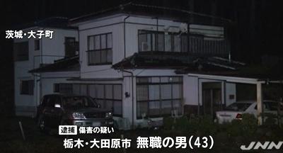 茨城県大子町高齢夫婦殺傷事件.jpg