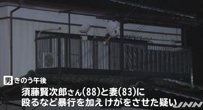 茨城県大子町高齢夫婦殺傷事件1.jpg