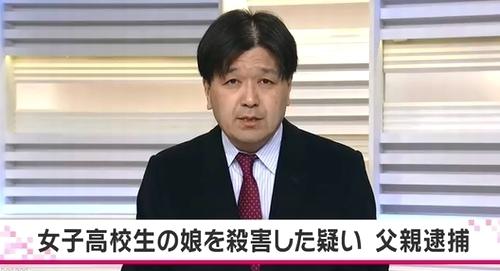 茨城県水戸市18歳女高生殺人で父親逮捕.jpg