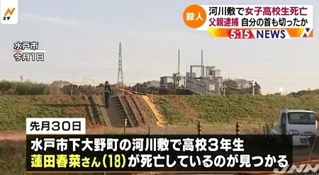 茨城県水戸市18歳女高生殺人で父親逮捕0.jpg