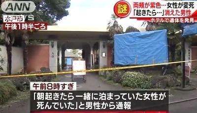 茨城県水戸市谷田町のラブホテル女性変死事件1.jpg