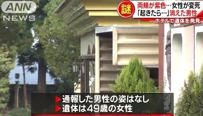 茨城県水戸市谷田町のラブホテル女性変死事件2.jpg