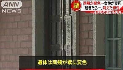 茨城県水戸市谷田町のラブホテル女性変死事件3.jpg