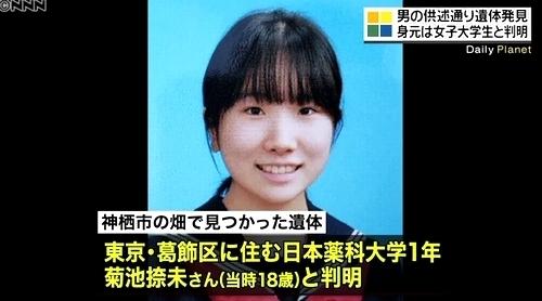 茨城県神栖市19歳女子大生殺人死体遺棄事件2.jpg