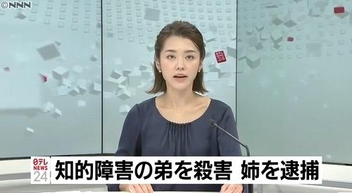 菊地舞美結婚_千葉県船橋市45歳弟殺害.jpg