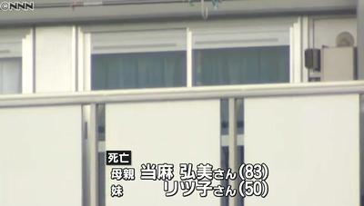 西宮市団地2人殺人の犯人自殺3.jpg