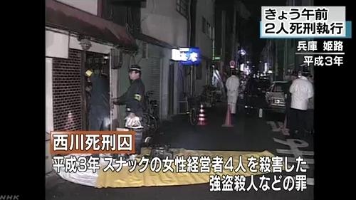 西川正勝死刑囚執行1.jpg