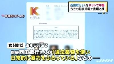 西田敏行名誉棄損で3人逮捕0.jpg