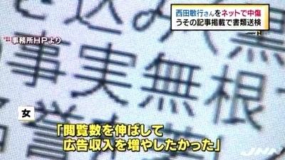西田敏行名誉棄損で3人逮捕1.jpg