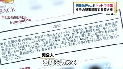 西田敏行名誉棄損で3人逮捕2.jpg