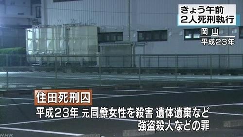 西田正勝死刑囚執行2.jpg