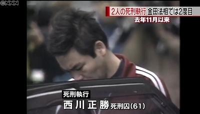 西田正勝死刑囚執行3.jpg