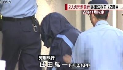 西田正勝死刑囚執行4.jpg