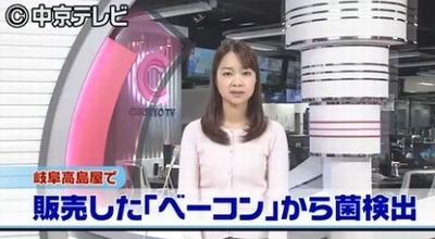 鎌倉ハム・ベーコンから大量ブドウ球菌.jpg