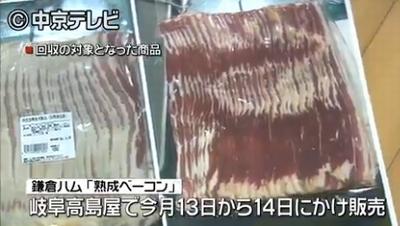 鎌倉ハム・ベーコンから大量ブドウ球菌1.jpg