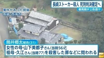 長崎ストーカー殺人最高裁で死刑確定1.jpg