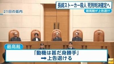 長崎ストーカー殺人最高裁で死刑確定2.jpg