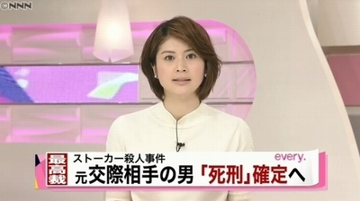 長崎ストーカー殺人死刑確定.jpg