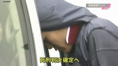長崎ストーカー殺人死刑確定1.jpg