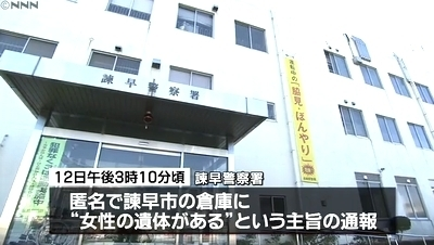 長崎県諫早市の倉庫女性死体遺棄事件3.jpg