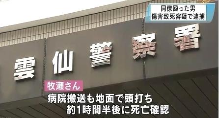 長崎県雲仙市会社同僚男性暴行死3.jpg