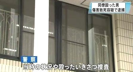 長崎県雲仙市会社同僚男性暴行死4.jpg