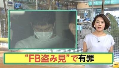 長澤まさみFB不正アクセス犯の金子大地に有罪.jpg