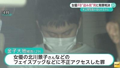 長澤まさみFB不正アクセス犯の金子大地に有罪1.jpg