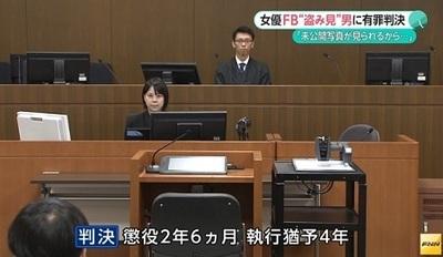 長澤まさみFB不正アクセス犯の金子大地に有罪2.jpg