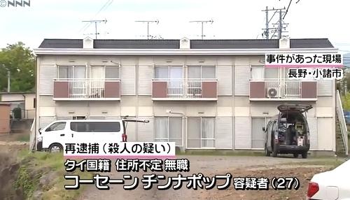 長野県小諸市タイ人殺人事件1.jpg